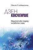 Дзен консултиране - Свагито Р. Лийбермайстер - книга