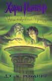 Хари Потър и Нечистокръвния принц - книга 6 -