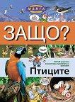 Защо: Птиците : Манга енциклопедия в комикси - книга
