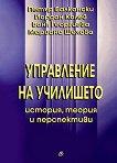 Управление на училището - История, теория и перспективи - Петър Балкански, Йордан Колев, Ваня Георгиева, Мариана Шехова -