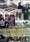 Документи и материали по съвременна история (1918-1945) - Диана Иванова - книга