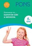 Отличници по български език и литература 6. клас - Красимира Алексова, Весела Кръстева - книга за учителя