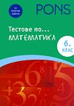 Тестове по математика за 6. клас - Линка Минчева, Илиана Цветкова -