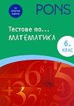 Тестове по математика за 6. клас - книга за учителя