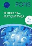 Тестове по математика за 5. клас - Юлия Нинова, Тина Бонина-Христова -