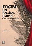 Там на Балканите - Светлозар Игов -