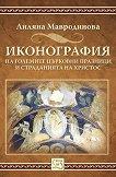 Иконография на големите църковни празници и страданията на Христос - Лиляна Мавродинова -
