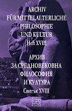Archiv für mittelalterliche Philosophie und Kultur - Heft XVII -