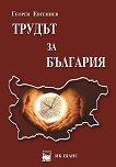 Трудът за България - Георги Евгениев -
