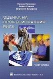 Оценка на професионалния риск - част втора - Евгени Евгениев, Бойка Савова, Виргиния Куцарова -