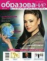Образование и специализация в чужбина - Брой 33 / Март 2012 -