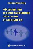 Модели на корпоративни трудови стандарти - Евгени Евгениев -
