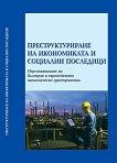 Преструктуриране на икономиката и социални последици - Катя Владимирова -