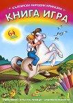 Книга игра: Български народни приказки - сборник 1 -