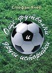 Още футболни и други историйки - Стефан Янев - книга