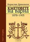 Кметовете на Варна - част 1: 1878 - 1903 - Борислав Дряновски -