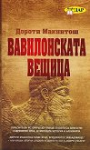 Вавилонската вещица -