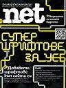 .net: Брой 46 - Март - Април 2012 - списание