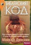 Библейският код - Майкъл Дроснин - книга