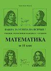 Математика за 11. клас - Боряна Дачева Милкоева -