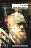 Дарвин и фундаментализмът - Мерил Уин Дейвис -