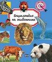 Енциклопедия на животните - Емили Бомон - книга