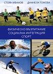 Физическо възпитание. Социална интеграция. Спорт - книга