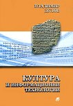 Култура и информационни технологии - Владимир Дулов - книга