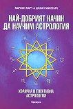Най-добрият начин да научим астрология - том 6 - Марион Марч, Джоан Макевърс -