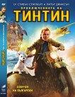 Приключенията на Тинтин - филм