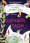 """Тайни и вълшебства на улица """"Розмарин"""" №13 - книга 1: Здравей, Рада! - Нели Маргаритова -"""