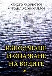 Използване и опазване на водите - Христо Хр. Христов, Михаил Ас. Михайлов - книга