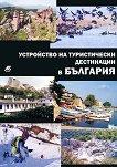 Устройство на туристически дестинации в България -