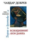 Чавдар Добрев - избрано Теория и критика - том 7: Всекидневният Леон Даниел -