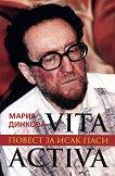 Vita activa. Повест за Исак Паси - Мария Динкова -