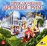 Приключения в Древен Рим - Образователна игра -