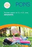 Тестови задачи по литература за 11. и 12. клас - учебник