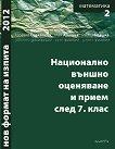 Национално външно оценяване и прием след 7. клас - математика - част 2 - Здравка Паскалева, Мая Алашка, Райна Алашка -