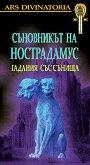 Съновникът на Нострадамус: гадаене със сънища - Мария Арабаджиева - книга