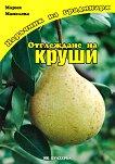 Наръчник на градинаря - Отглеждане на круши - Мария Манолова -