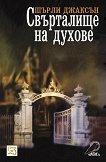 Свърталище на духове - Шърли Джаксън - книга