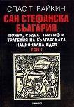 Сан Стефанска България - Том 1 - Спас Т. Райкин -