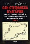 Сан Стефанска България - Том 2 - Спас Т. Райкин -