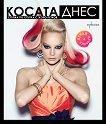 Косата днес - книга 1: Стъпка по стъпка с Жоро Петков - Жоро Петков -
