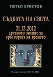Съдбата на света 21. 12. 2012 - Петьо Христов -