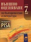 Външно оценяване по български език и литература след 7. клас по формата PISA - Диана Владимирова, Мария Бунева - помагало