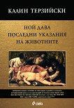 Ной дава последни указания на животните - Калин Терзийски -