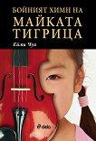 Бойният химн на майката тигрица - Ейми Чуа - книга