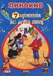 7 приказки за лека нощ: Пинокио -