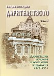 Енциклопедия на дарителството - Комплект от 3 тома -